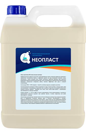 Неопласт-11, синтетическое моющее средство
